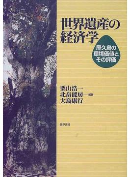 世界遺産の経済学 屋久島の環境価値とその評価