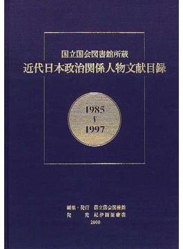 国立国会図書館所蔵近代日本政治関係人物文献目録 1985〜1997
