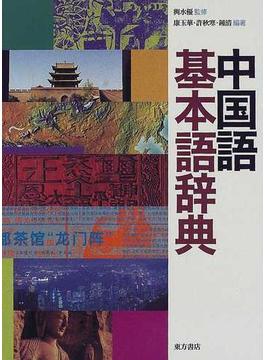 中国語基本語辞典