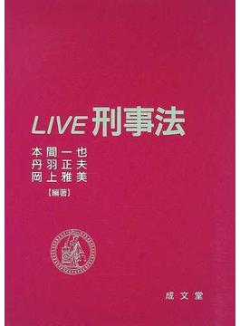 LIVE刑事法