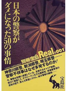 日本の警察がダメになった50の事情 神奈川県警、新潟県警、埼玉県警……警察不祥事はなぜ多発するのか。