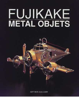 Fujikake metal objets 藤掛正邦作品集