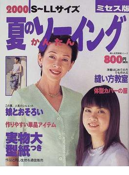 夏のかんたんソーイングミセス版 2000