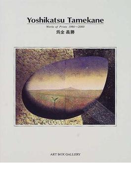 為金義勝 Works of prints 1986〜2000
