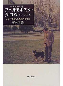 フェルモポスタ・タロウ 局留め郵便箱 ミラノで暮らした柴犬の物語