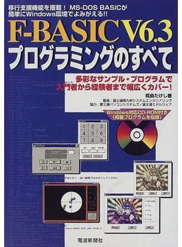 F−BASIC V6.3プログラミングのすべて 移行支援機能を搭載!MS−DOS BASICが簡単にWindows環境でよみがえる!! 多彩なサンプル・プログラムで入門者から経験者まで幅広くカバー!