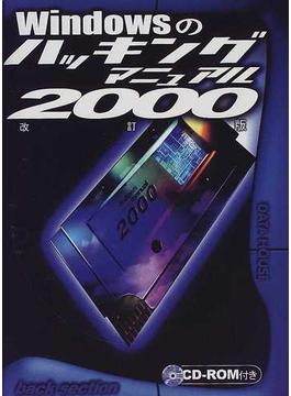 Windowsのハッキングマニュアル2000 改訂版