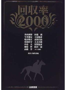 回収率 回収率150%以上の秘密の黄金律100連発!! 2000