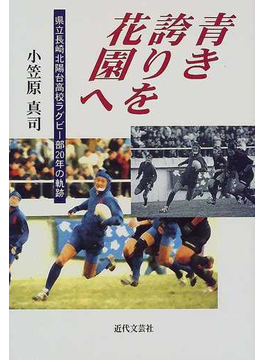 青き誇りを花園へ 県立長崎北陽台高校ラグビー部20年の軌跡
