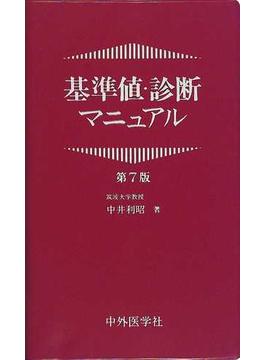 基準値・診断マニュアル 第7版