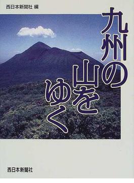 九州の山をゆく