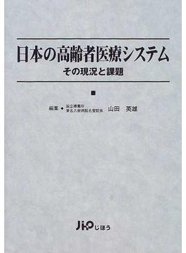 日本の高齢者医療システム その現況と課題