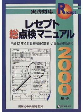 実践対応レセプト総点検マニュアル 2000年版