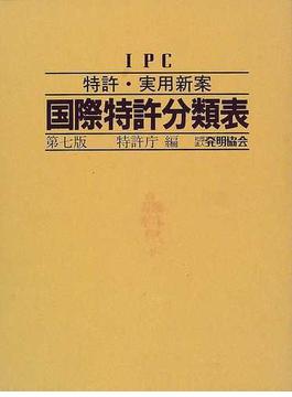 特許・実用新案国際特許分類表 第7版
