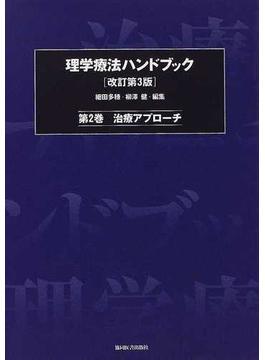 理学療法ハンドブック 改訂第3版 第2巻 治療アプローチ