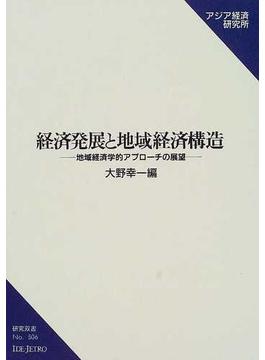 経済発展と地域経済構造 地域経済学的アプローチの展望
