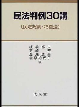 民法判例30講 民法総則・物権法