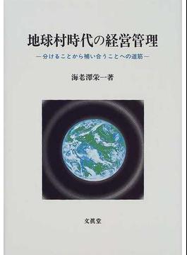 地球村時代の経営管理 分けることから補い合うことへの道筋