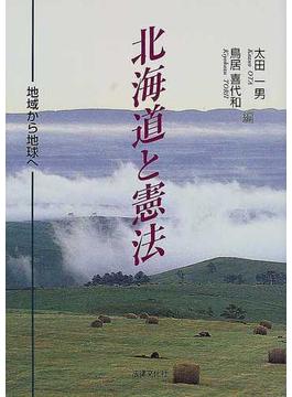北海道と憲法 地域から地球へ