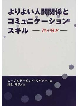 よりよい人間関係とコミュニケーションスキル TA+NLP