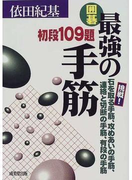 囲碁最強の手筋 初段109題 挑戦!石を取る手筋、攻めあいの手筋、連絡と切断の手筋、有段の手筋