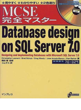 Database design on SQL Server 7.0 Designing and implementing databases with Microsoft SQL Server 7.0 試験番号70−029