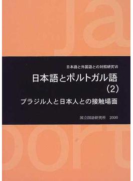日本語とポルトガル語 2 ブラジル人と日本人との接触場面