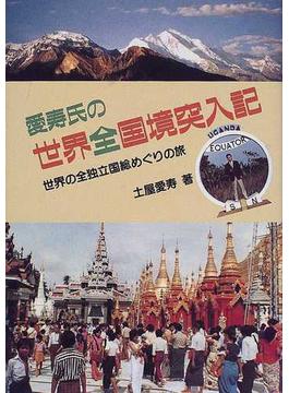 愛寿氏の世界全国境突入記 世界の全独立国総めぐりの旅