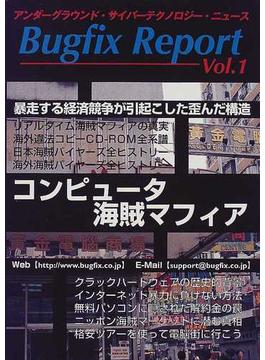 Bugfix report アンダーグラウンド・サイバーテクノロジー・ニュース Vol.1 コンピュータ海賊マフィア