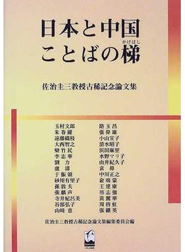 日本と中国ことばの梯 佐治圭三教授古稀記念論文集