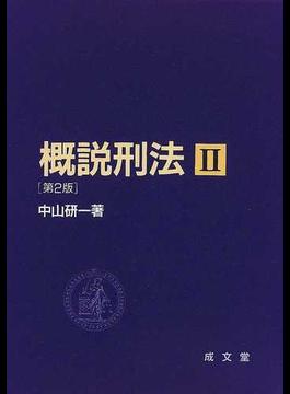 概説刑法 第2版 2
