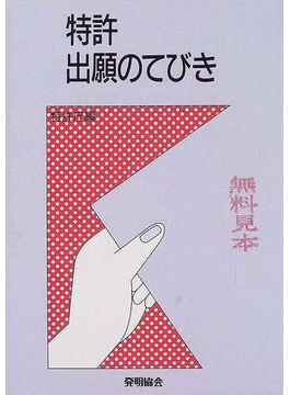Book's Cover of特許出願のてびき 改訂29版