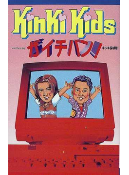 KinKi Kidsがイチバン!