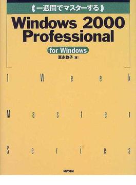 一週間でマスターするWindows 2000 Professional for Windows