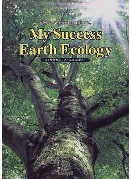 マイサクセス・アースエコロジー 私の成功、それが地球を健康にする。