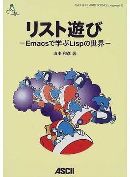 リスト遊び Emacsで学ぶLispの世界