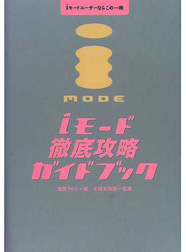iモード徹底攻略ガイドブック iモードユーザーならこの一冊