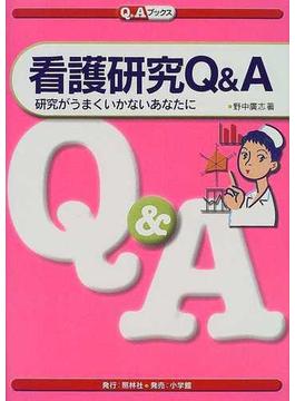 看護研究Q&A 研究がうまくいかないあなたに