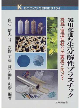 実用化進む生分解性プラスチック 持続・循環型社会の実現に向けて