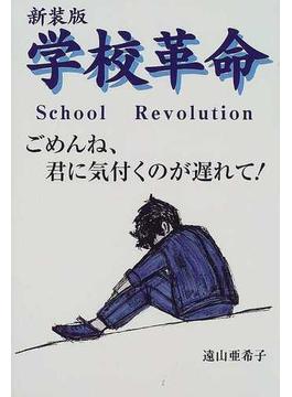 学校革命 ごめんね、君に気付くのが遅れて! 新装版
