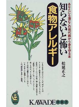 知らないと怖い食物アレルギー あなたにも潜むこの現代病から身を守る本