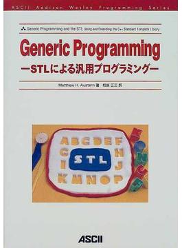 Generic programming STLによる汎用プログラミング
