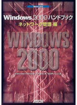 Windows 2000ハンドブック ネットワーク管理編