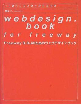 Webdesign.book for freeway Freeway3.0Jのためのウェブデザインブック