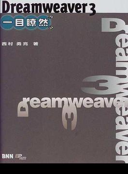Dreamweaver 3一目瞭然 For Macintosh & Windows