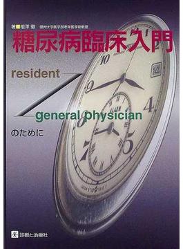 糖尿病臨床入門 resident/general physicianのために