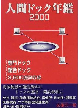 人間ドック年鑑 2000