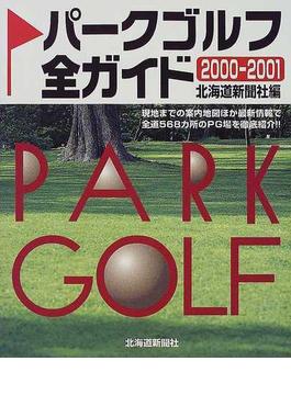 パークゴルフ全ガイド 2000−2001