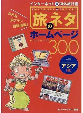 旅のネタホームページ300 インターネット得海外旅行術 アジア編