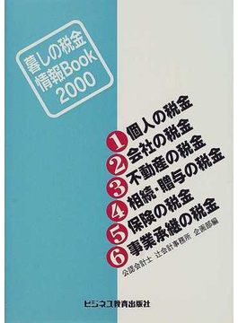 暮しの税金情報Book 2000